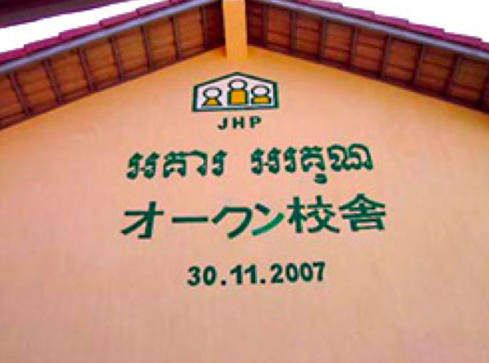 Specified Nonprofit Corporation Japan Team of Young Human Power (JHP)